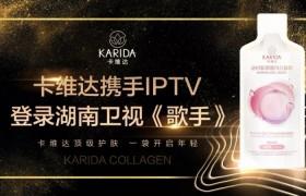 官宣|卡维达携手IPTV强势登录湖南卫视《歌手》,唱响2019红势头!
