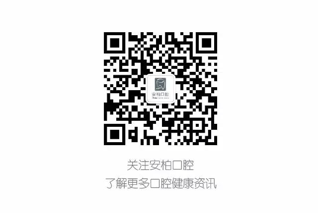 关注安柏口腔.webp.jpg