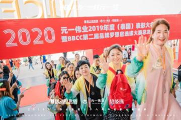 """2019年度""""永不止步、共元一梦"""" (泰国)年度表彰大会圆满成功"""