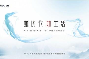 专访怡口中国副总裁及总经理童继红女士 她时代的女性力量